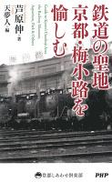 鉄道の聖地 京都・梅小路を愉しむ