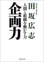 『企画力 人間と組織を動かす力』の電子書籍