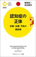『認知症の正体』の電子書籍
