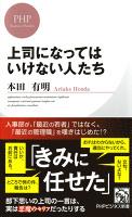 『上司になってはいけない人たち』の電子書籍