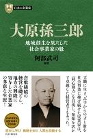 日本の企業家10 大原孫三郎