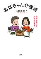 おばちゃん介護道(大和出版)