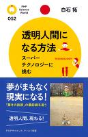 『透明人間になる方法』の電子書籍