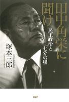 田中角栄に聞け 民主政治と「七分の理」