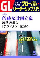 GL 日本人のためのグローバル・リーダーシップ入門 第5回