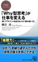 「Why型思考」が仕事を変える 鋭いアウトプットを出せる人の「頭の使い方」
