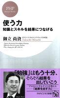 『知識とスキルを結果につなげる 使う力』の電子書籍