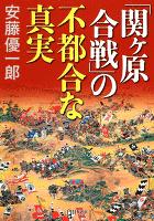 「関ヶ原合戦」の不都合な真実