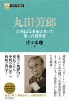 日本の企業家9 丸田芳郎