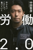 『労働2.0』の電子書籍