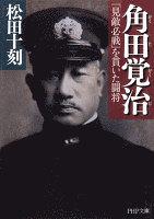 角田覚治(かくたかくじ)「見敵必戦」を貫いた闘将