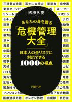 あなたの身を護る「危機管理大全」 日本人の全リスクに対応できる1000の視点