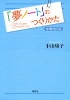 「夢ノート」のつくりかた〔増補改訂版〕(大和出版)