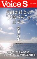 """規制委員会の""""断層攻め""""を止めよ 【Voice S】"""