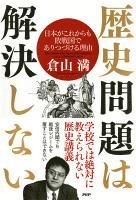 『歴史問題は解決しない 日本がこれからも敗戦国でありつづける理由』の電子書籍