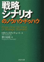 『戦略シナリオのノウハウ・ドゥハウ』の電子書籍