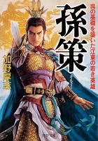 孫策 呉の基礎を築いた江東の若き英雄