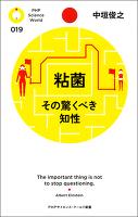 『粘菌 その驚くべき知性』の電子書籍