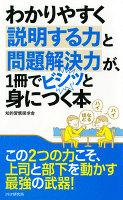 わかりやすく説明する力と問題解決力が、1冊でビシッと身につく本