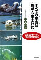 すべての生命は海から生まれた どきどきわくわく動物愛情物語
