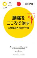 『腰痛をこころで治す』の電子書籍