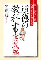 道徳の教科書・実践編 「善く生きる」ことの大切さをどう教えるか