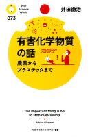 『有害化学物質の話』の電子書籍