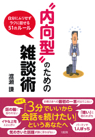 """""""内向型""""のための雑談術(大和出版)"""