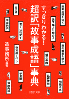 すっきりわかる! 超訳「故事成語」事典