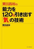栗田昌裕の 能力を120%引き出す「気」の技術