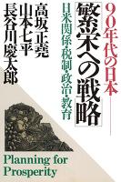 90年代の日本 繁栄への戦略 日米関係・税制・政治・教育