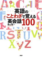 英語のことわざで覚える英会話100