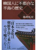 韓国人に不都合な半島の歴史