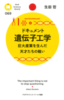 『ドキュメント 遺伝子工学』の電子書籍