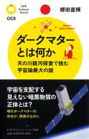 『ダークマターとは何か』の電子書籍