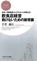 日本一の飲食店コンサルタントが教える! 飲食店経営 負けないための新常識