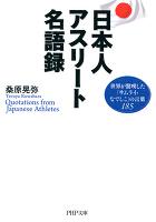 日本人アスリート名語録 世界が驚嘆した「サムライ・なでしこ」の言葉185