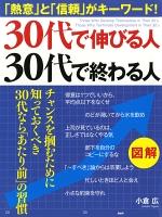 [図解] 30代で伸びる人、30代で終わる人