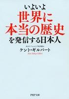 いよいよ世界に本当の歴史を発信する日本人