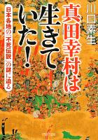 真田幸村は生きていた! 日本各地の「不死伝説」の謎に迫る