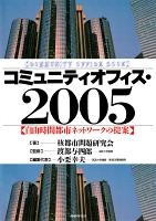 コミュニティオフィス・2005