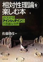 『「相対性理論」を楽しむ本 よくわかるアインシュタインの不思議な世界』の電子書籍