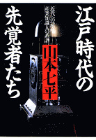 江戸時代の先覚者たち 近代への遺産・産業知識人の系譜