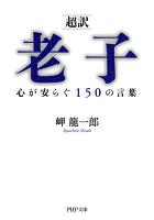 [超訳]老子 心が安らぐ150の言葉