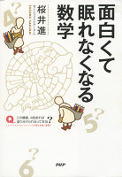 『面白くて眠れなくなる数学』の電子書籍