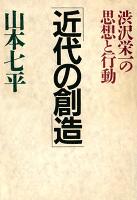 渋沢の思想と行動 近代の創造