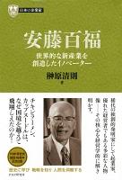 日本の企業家11 安藤百福