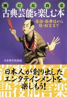 『「通」になれる 古典芸能を楽しむ本 落語・歌舞伎から能・狂言まで』の電子書籍