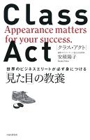 CLASS ACT 世界のビジネスエリートが必ず身につける「見た目」の教養