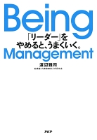 Being Management